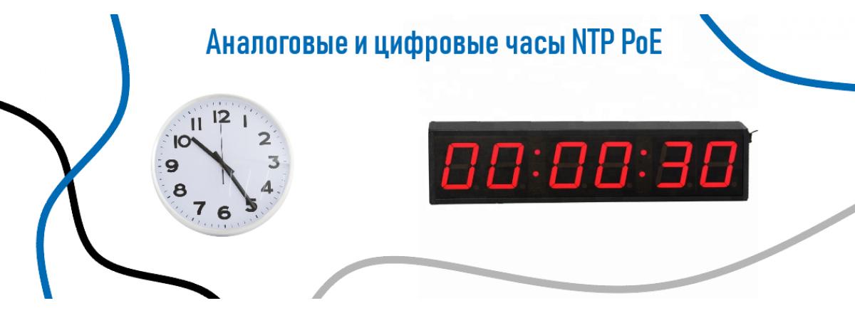 Аналоговые и цифровые часы NTP PoE