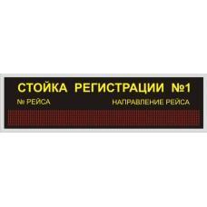 Табло для транспорта №1