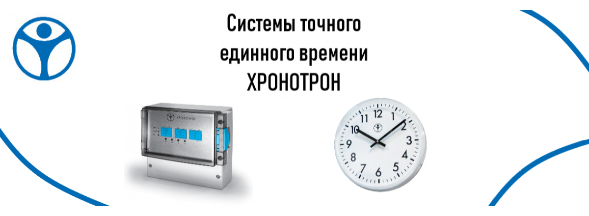 Хронотрон системы часофикации