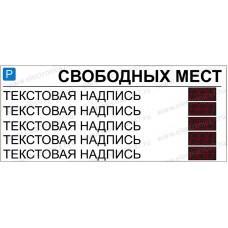 Табло парковки Электроника 7-22130-4