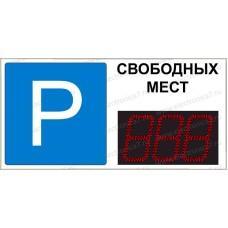 Табло парковки Электроника 7-22130-1