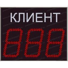 Электронное светодиодное табло электронной очереди Электроника 7-23110-41