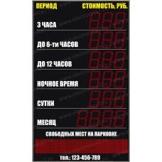 Табло парковки Электроника 7-22110-9