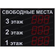 Табло парковки Электроника 7-22130-3