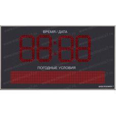 Электронная метеостанция Электроника 7-21100-4