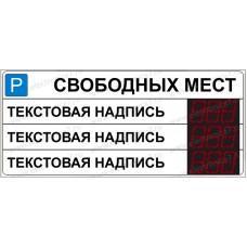 Табло парковки Электроника 7-22110-4