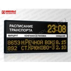 Табло для остановок Импульс-9T8-120x20xN2-40x16xN1