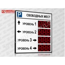 Табло для многоуровневого паркинга Импульс-115-L4xD15x3
