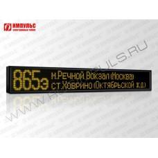Промышленные табло Импульс-9T8-200x20xN3-SIDE