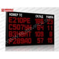 Табло для складских комплексов Импульс-900-L4xS12x128xP10