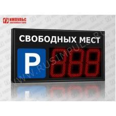 Базовые табло парковки Импульс-124-L1xD24x3