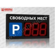Базовые табло парковки Импульс-121-L1xD21x3