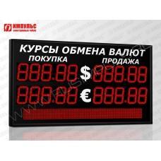 Табло валют со строкой 5 разрядов Импульс-321-2x2xZ5-S12x96