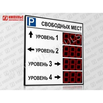 Табло для многоуровневого паркинга Импульс-121-L4xD21x3