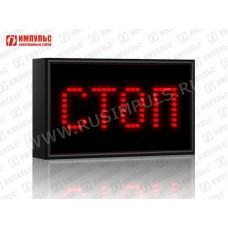 Табло для оповещения Импульс-906-T6xZ4xK0