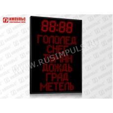 Табло погодных условий Импульс-210Y-D15x4-L6xT10xK1-T