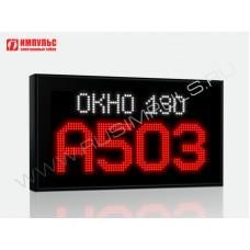Табло оператора для вызова клиента Импульс-100-64x32xP4-RS485