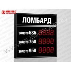 Табло для ломбардов Импульс-306-3x1xZ4