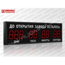Промышленный таймер Импульс-910-D10х9xN4