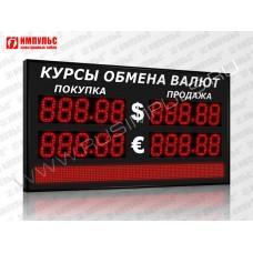 Табло валют со строкой 5 разрядов Импульс-313-2x2xZ5-S8x112