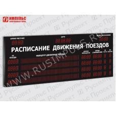 Табло для вокзалов и аэропортов Импульс-911-D11x14-L4xD11x14-L4xS12x128