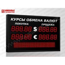 Табло валют со строкой 5 разрядов Импульс-308-2x2xZ5-S8x64