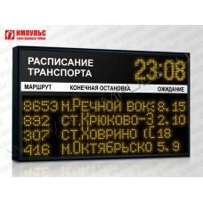 Табло для остановок Импульс-9T8-120x40xN4-40x16xN1