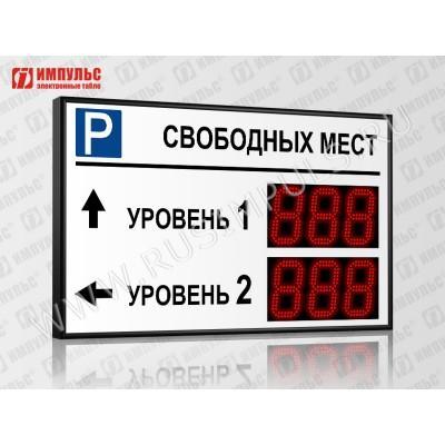 Табло для многоуровневого паркинга Импульс-115-L2xD15x3