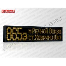 Промышленные табло Импульс-9T8-120x20xN3-SIDE