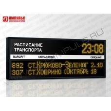 Табло для остановок Импульс-9T8-160x20xN2-40x16xN1