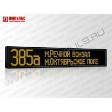 Промышленные табло Импульс-9T8-160x20xN3-SIDE