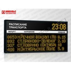 Табло для остановок Импульс-9T8-160x40xN4-40x16xN1