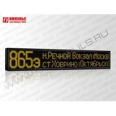 Промышленные табло Импульс-9T5-192x32xN3-SIDE