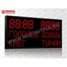 Табло погодных условий Импульс-210Y-D15x8xN2-L4xT10xK1-T