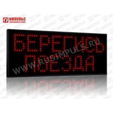 Табло для оповещения Импульс-910-L2xT10xZ14xK0
