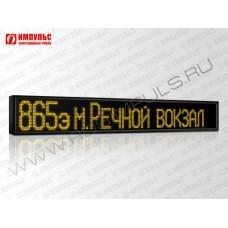 Промышленные табло Импульс-9T8-200x20xN2-FRONT