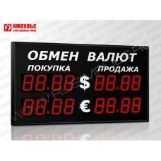 Уличное табло валют 4 разряда Импульс-311-2x2xZ4