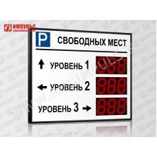 Табло для многоуровневого паркинга Импульс-113-L3xD13x3