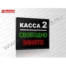 Табло «свободно-занято» Импульс-106-L2xT6xK1-K3