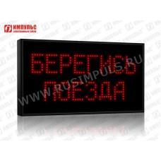 Табло для оповещения Импульс-906-L2xT6xZ14xK0