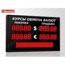 Табло валют со строкой 5 разрядов Импульс-306-2x2xZ5-S6x64