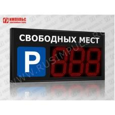 Базовые табло парковки Импульс-131-L1xD31x3