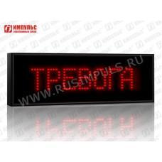 Табло для оповещения Импульс-906-T6xZ7xK0