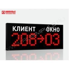 Табло очереди Импульс-110-L1x30x8xZ6