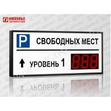 Табло для многоуровневого паркинга Импульс-113-L1xD13x3