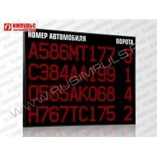 Табло для складских комплексов Импульс-900-L4xS24x192xP10