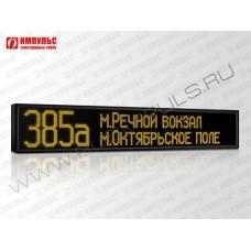Промышленные табло Импульс-9T5-256x32xN3-SIDE