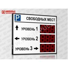 Табло для многоуровневого паркинга Импульс-115-L3xD15x3