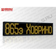 Промышленные табло Импульс-9T8-120x20xN2-FRONT