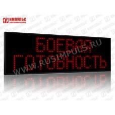 Табло для оповещения Импульс-910-L2xT10xZ16xK0